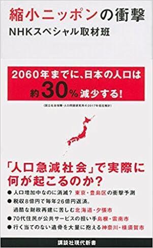 以前NHKで放送してたやつの書籍版 読むに付け暗澹たる気分になる 2060年まで生きてないと思うから 若い衆には申し訳ないがなんとかせめて逃げ切りぽっくりを目指します