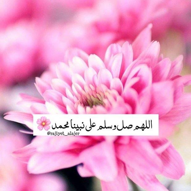 Rajiyet Alajer On Instagram Instagram Duaa Islam Islam