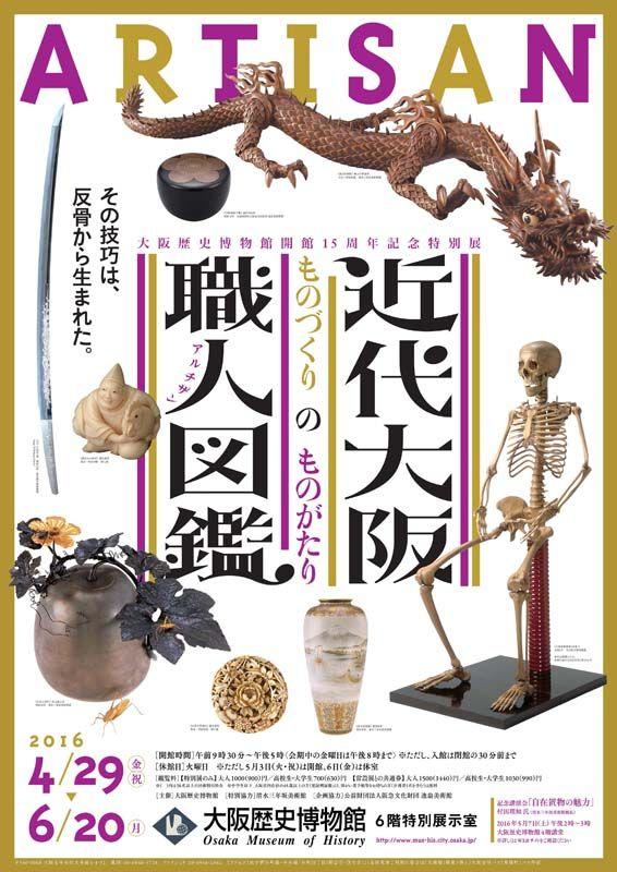 特別展「近代大阪職人(アルチザン)図鑑―ものづくりのものがたり―」