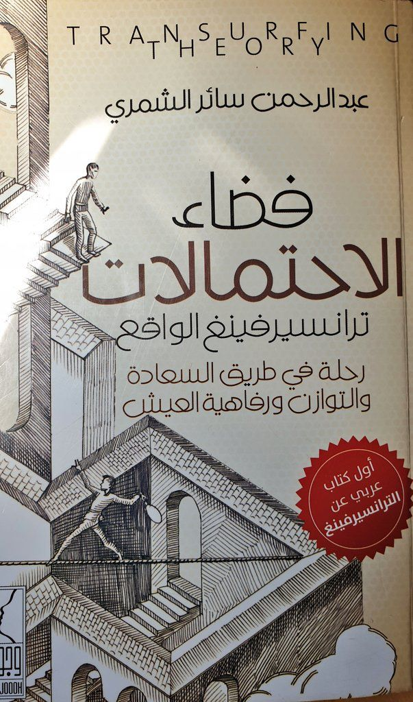 Pin By Ashly Gamal On كتب Book Club Books Books Arabic Love Quotes