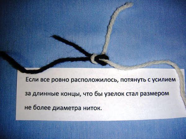 Промышленый узелок - способ крепкого, незаметного соединения ниток. Обсуждение на LiveInternet - Российский Сервис Онлайн-Дневников