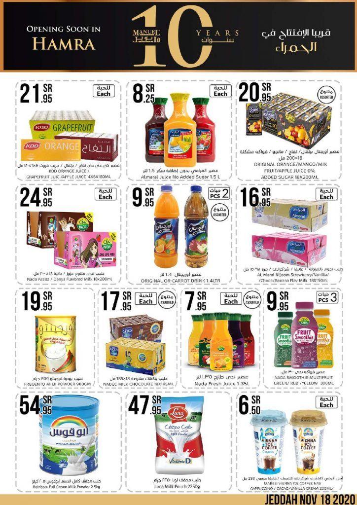 عروض مانويل الاسبوعية 18 نوفمبر2020 الموافق 3 ربيع الآخر 1442 Grapefruit Mango The Originals