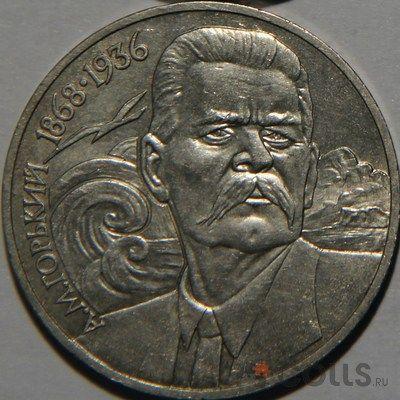 1 рубль Горький 1988 фото