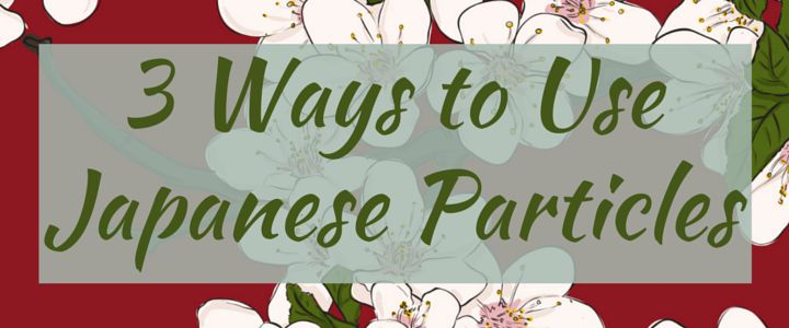 Grammar Practice for Beginners: 3 Ways to Use Japanese Particles http://takelessons.com/blog/3-ways-to-use-japanese-particles-z05?utm_source=social&utm_medium=blog&utm_campaign=pinterest