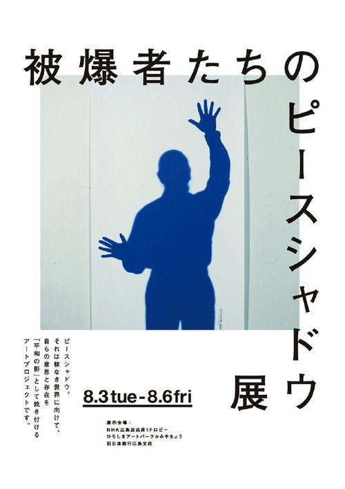"""gurafiku:  Japanese Exhibition Poster: Peace Shadow Project. Rikako Nagashima. 2010  """