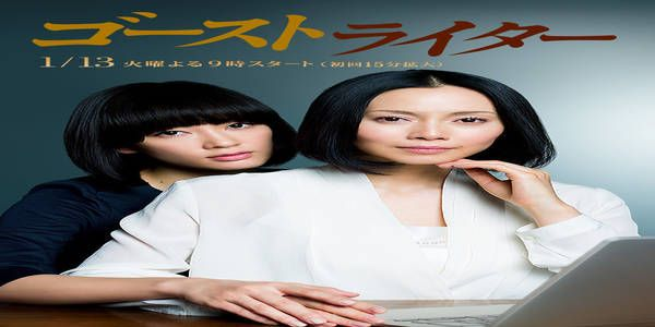 [J-Drama] Ghost Writer (2015) Episode 06 Subtitle Indonesia
