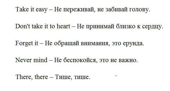 Картинки с надписями по-английски с переводом на русский