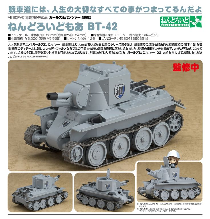 BT-42 Assault Gun Nendoroid