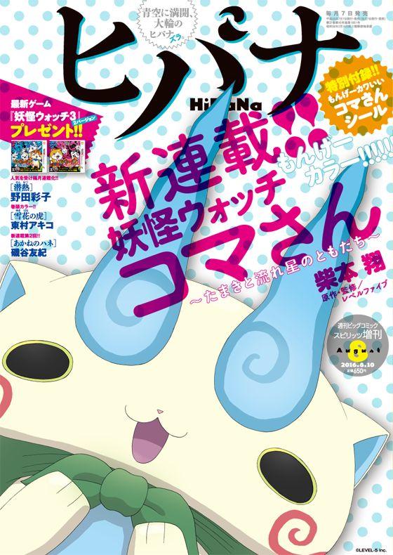 小学館 コミック   小学館の新青年コミック誌「ヒバナ」公式サイト