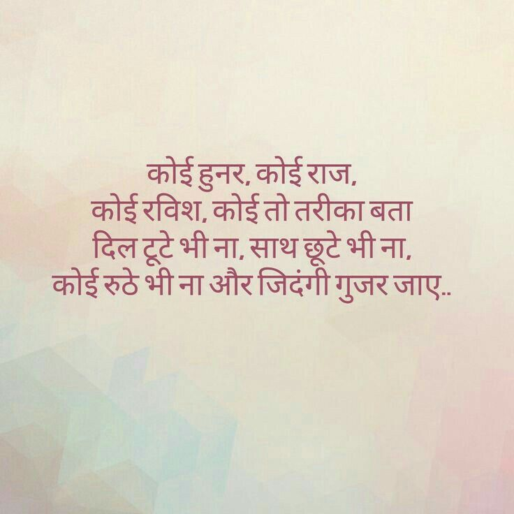 17 Best Images About Indian Quotes On Pinterest