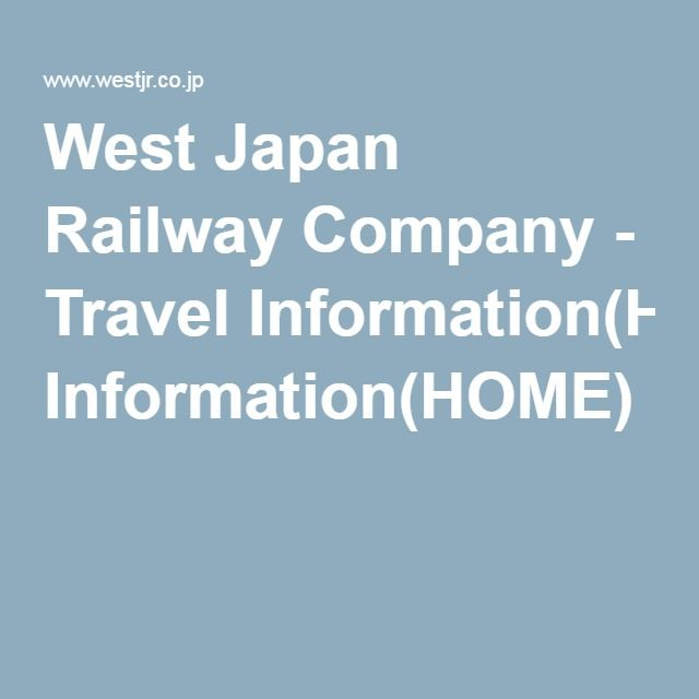 West Japan Railway Company - Travel Information(HOME)