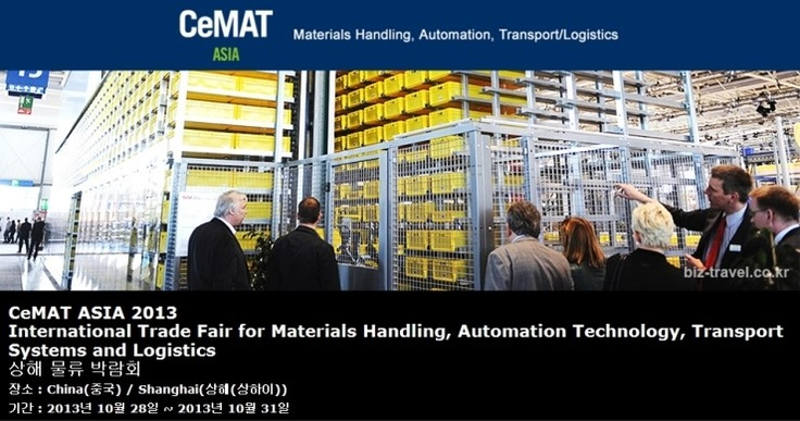 CeMAT ASIA 2013 International Trade Fair for Materials Handling, Automation Technology, Transport Systems and Logistics 상해 물류 박람회