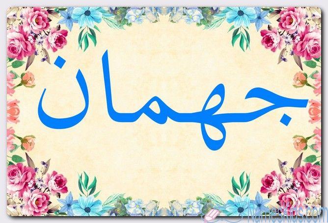 معنى اسم جهمان وصفات الاسم الكثير العبوس Jahman اسم جهمان اسماء اولاد اسماء عربية Arabic Calligraphy