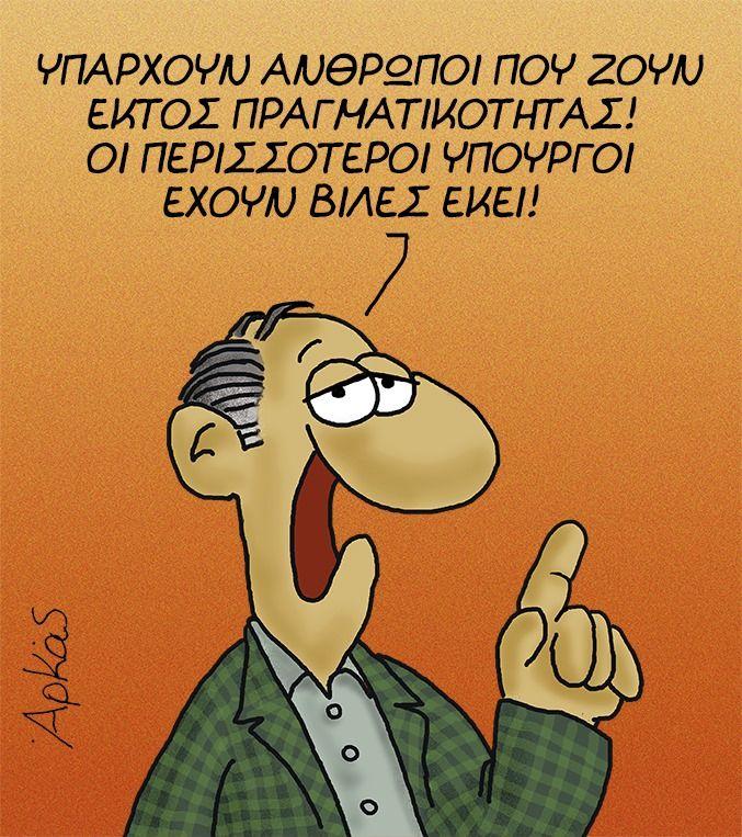 Σε ένα ακόμη σκίτσο που ανέβηκε στην επίσημη σελίδα του στα social media ο γνωστός σκιτσογράφος «καυτηριάζει» τους υπουργούς με τις… βίλες εκτός πραγματικότητας