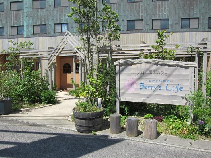 カフェ正面の入り口 木製看板です http://berryslife.com