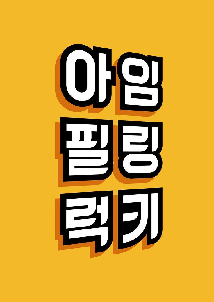"""i'm feeling lucky"" Korean Lettering #한글 #레터링 #타이포그래피"