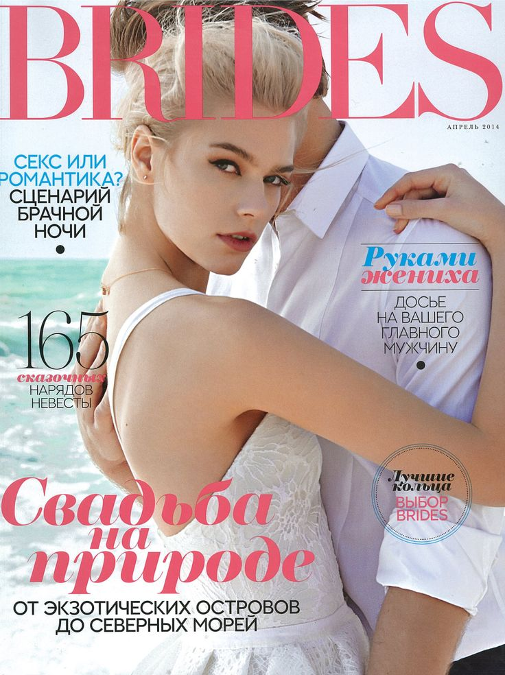 Russian bride magazine