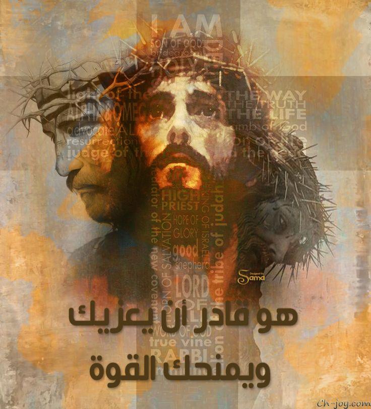 هو قادر ان يعزيك ويمنحك القوة    Jesus Christ