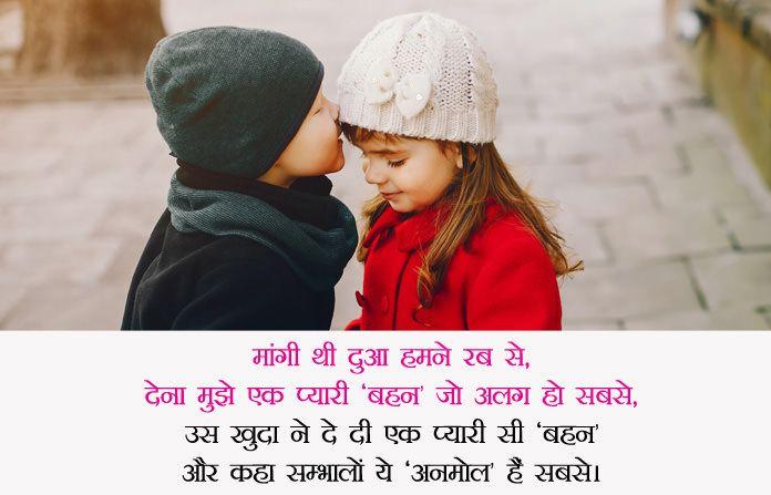 Bhai Behan Par Shayari Brother quotes in hindi, Brother