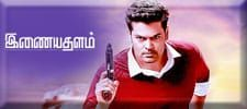 Presenting Inayathalam (2017) Movies High Quality Audio Songs Mp3 Only on oSongspk.Com. Inayathalam Movie Starring by Ganesh Venkatraman, Shweta Menon, Sukanya, Erode Mahesh and Music Directed by Arrol Corelli. Inayathalam (2017) Movies all Single Songs and Full Album 320Kbps & 128Kbps...