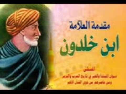 GLOBAL ART FORUM 8: 778AH: Ibn Khaldun's The Muqadimmah - YouTube