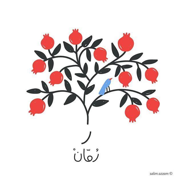 Because its pomegranate season #ألفبائيةالضيعة #illustration #pomegranate