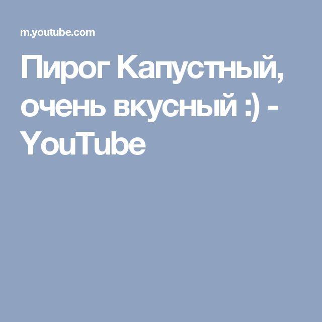 Пирог Капустный, очень вкусный :) - YouTube