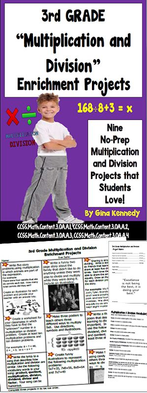 """No-prep, 3rd Grade Multiplication and Division Enrichment Projects Nine fun projects that range from writing a tale about the sharing siblings or a """"How-To"""" poem. Students love these projects that are perfect for early finishers, advanced learners or whole class fun! Common Core aligned, but suitable to any 3rd grade math curriculum. Excellent for connecting math skills to real-world situations.$"""
