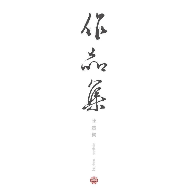 LAI CHAN - Architecture Portfolio  2009 - 2013