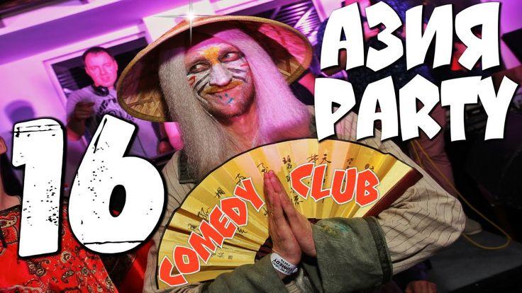 16 Фестиваль Камеди Клаб АЗИЯ ПАТИ 1 Вечеринка Comedy Club Festival 16 в...
