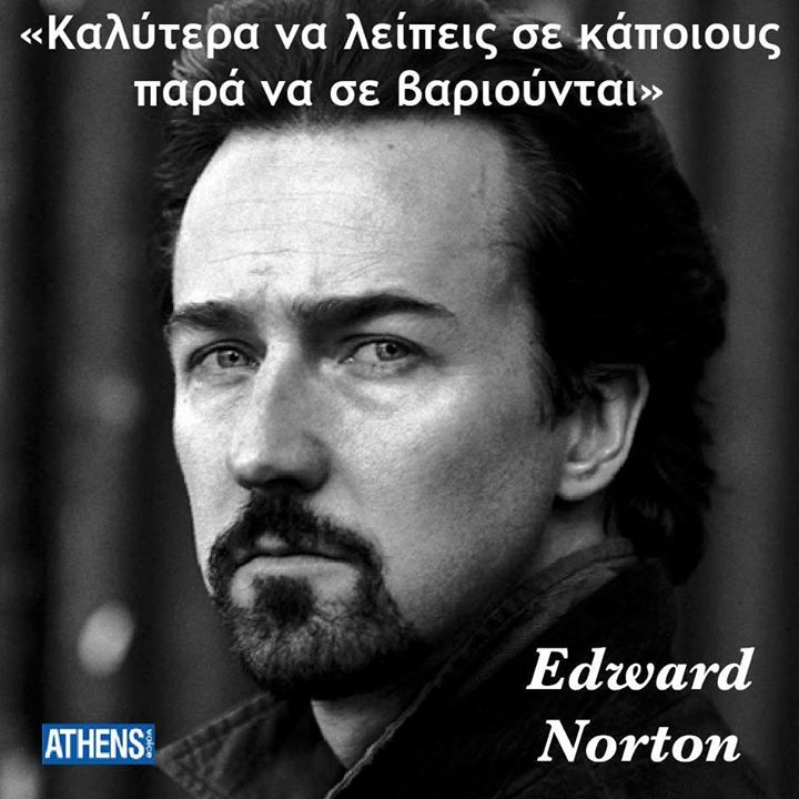 O Edward Norton γεννήθηκε στις 18 Αυγούστου 1969.