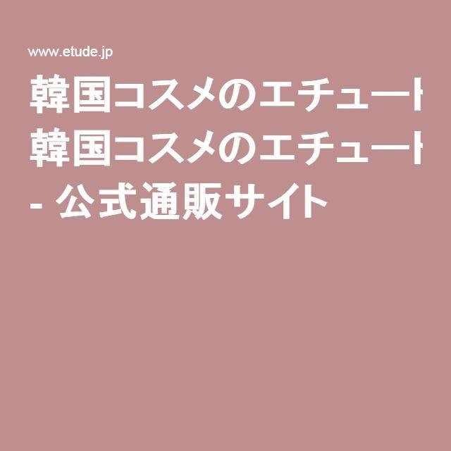 韓国コスメのエチュードハウス - 公式通販サイト