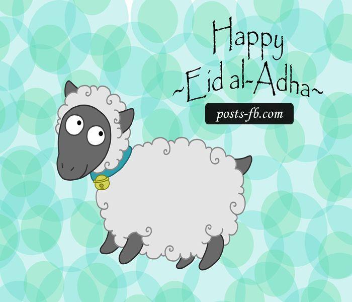 منشورات عيد الاضحى 2015 2016 للفيسبوك   eid al adha 2015 posts facebook