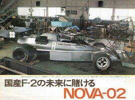 Naohiro Fujita - Nova 02 - BMW M12 - Team Phoenix - 1975 Japanese F2000 Championship
