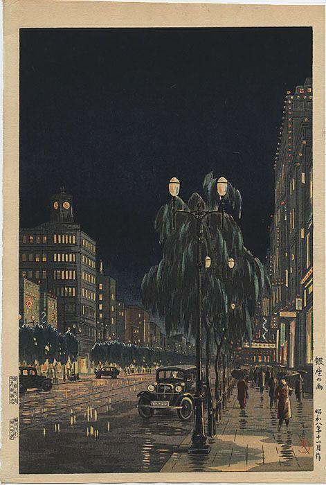 Rainy Evening at Ginza, woodblock print, by Tsuchiya Koitsu, 1933 (c. 1950) -- Series: Tokyo Fukei