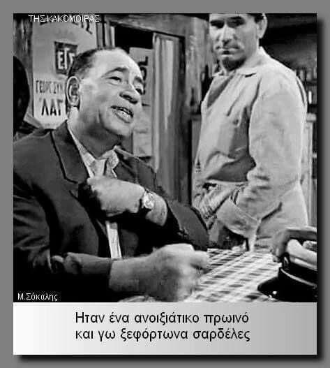 ΤΗΣ ΚΑΚΟΜΟΙΡΑΣ