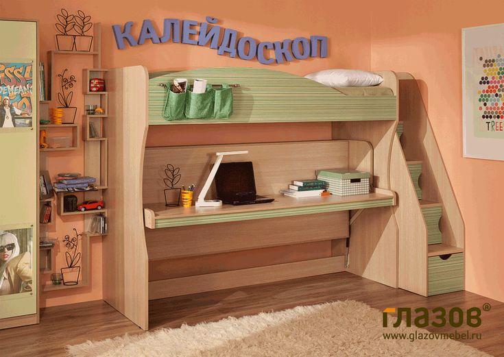 Кровать трансформер для двух детей. Детская КАЛЕЙДОСКОП