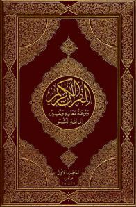 Al Quran Al Karim (Pashto Translation) – King Fahad Quran E Kareem Printing Complex