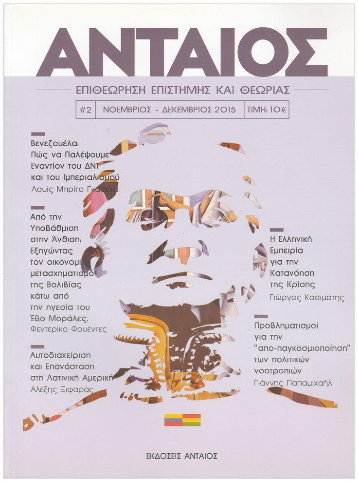 ΑΝΤΑΙΟΣ - Επιθεώρηση Επιστήμης και Θεωρίας | Τεύχος #2, Νοέμβριος-Δεκέμβριος 2015, Αριθμός σελίδων: 192, Διαστάσεις: 27x20, Τιμή: 10€ | Σημείωση: Στο ΒΙΒΛΙΟΠΩΛΕΙΟ Πολιτεία (Ασκληπιού 1-3 & Ακαδημίας, Αθήνα) πωλείται στα 7.5€ (http://www.politeianet.gr/magazines/-periodika-antaios-teuchos-2-noembrios-dekembrios-2015-251682)