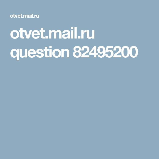 otvet.mail.ru question 82495200