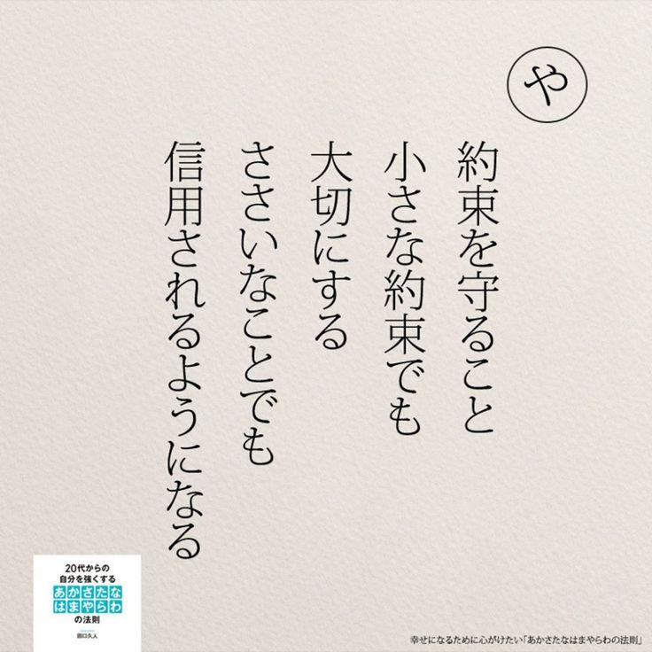 幸せになるために心がけたい「あかさたなはまやらわの法則」より。 . . #幸せになるために心がけたいあかさたなはまやらわの法則 #あかさたなはまやらわの法則#引き寄せの法則#日本語 #幸せ#女性#約束#五行歌#言葉の力#モニグラ