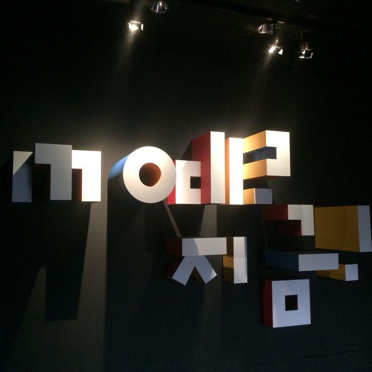'Korea now'   Musée des Artsdécoratifs