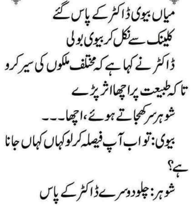 Husband Wife Jokes In Urdu Mian Bivi Urdu Lateefay: Mian Bivi To Doctor Funny Urdu Joke
