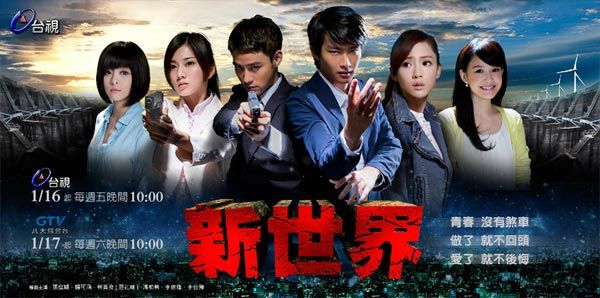 The New World (Taiwan, 2015; TTV). Starring Yang Ke Han, Pan Bo Xi, Dou Hua Mei, Angela Lee, and Zhang Ting Hu. Airs Fridays at 10 p.m. (1 ep/week) [Info via Viki] >>> Currently available on Viki.