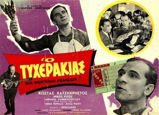 Ο ΤΥΧΕΡΑΚΙΑΣ (1968) Κώστας Χατζηχρήστος, Νίκος Ρίζος (Δαμασκηνός-Μιχαηλίδης) Σενάριο: Λάκης Μιχαηλίδης Σκηνοθεσία: Ερρίκος Θαλασσινός