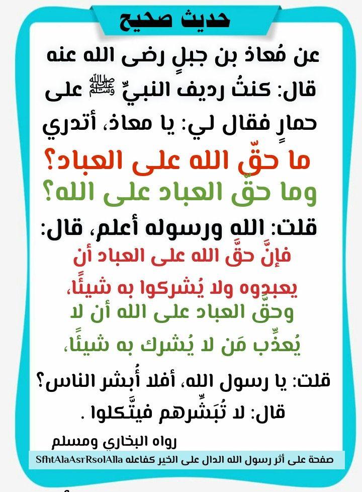 Pin By Semsem Batat On حديث نبوى Hadeeth Islam Mobile Boarding Pass