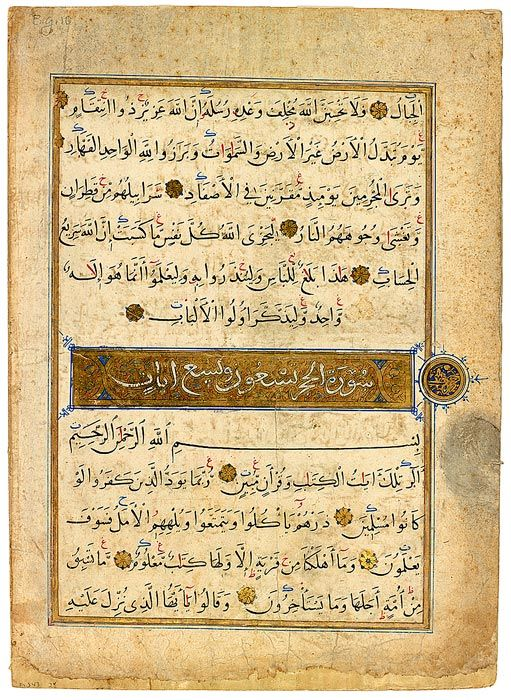 Bifolio from a Mamluk Qur˒an  Bifolio from a Qur˒an, in Arabic  Mamluk 14th or 15th century On paper 400 x 287 mm