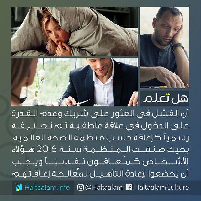 Pin By Alhajip Almansor On معلومة Information Did You Know Instagram