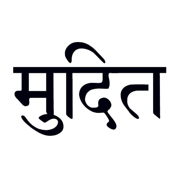 Mudita (Joy) in Sanskrit