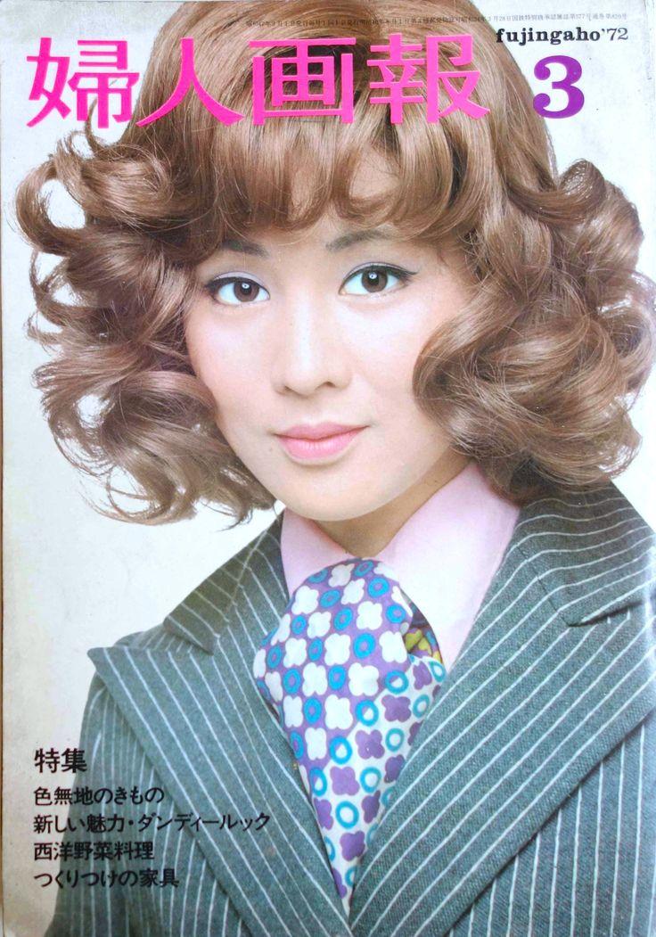 Sayuri Yoshinaga / 吉永小百合 / 婦人画報 1960s